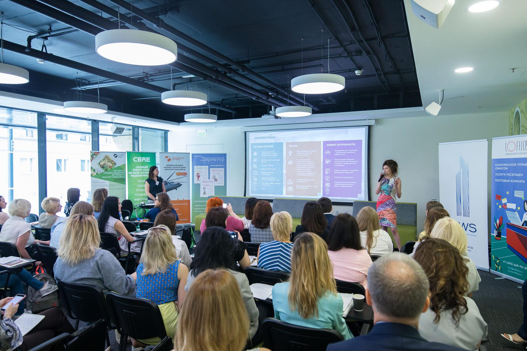 Компания BWS приняла участие в конференции «Новый офис в реальном времени»!