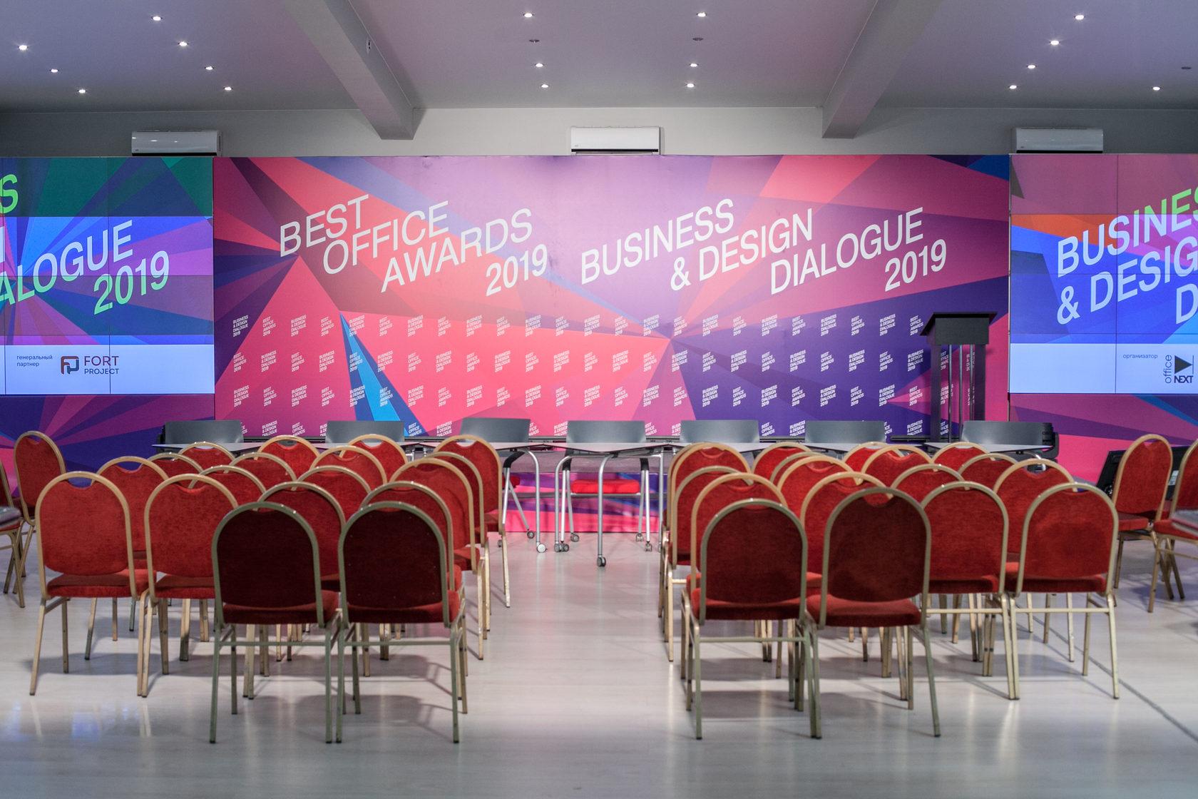 Компания BWS приняла участие в бизнес-форуме Office Next 2019!